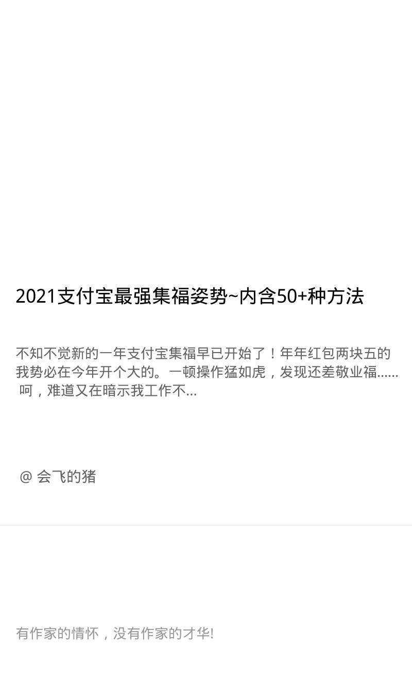 2021支付宝最强集福姿势~内含50+种方法